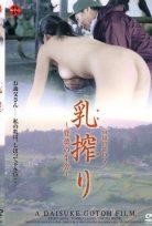 Chikan gifu Musuko no yome to Erotik Film izle