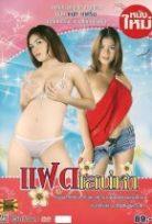 Twin in Love / İkiz Aşık erotık film full izle