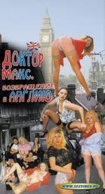 Dott. Max Back To England (1996) +18 erotik film izle