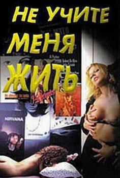Gioventu Bruciata (1998) +18 erotik film izle