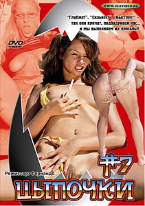 Kuken vol.7 (2003) +18 erotik film izle