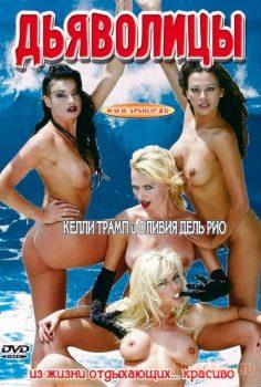 Diabolische Geschwister +18 erotik film izle