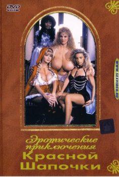Le Avventure erotiX di Cappuccetto Rosso (1993) +18 erotik film izle