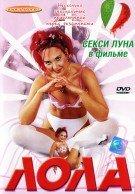 LOLA(1999) +18 erotik film izle