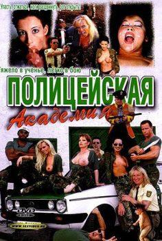 Police Academy (1999) +18 erotik film izle