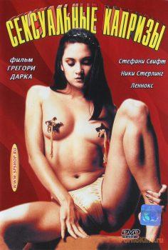 Sex freaks (1995) +18 erotik film izle