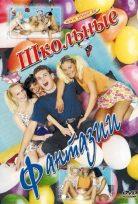 School Girls Fantasy (2003) +18 erotik film izle