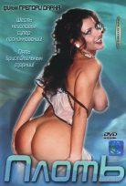 FLESH (1997) +18 erotik film izle
