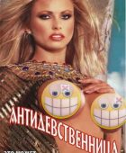 Virgin Whore (2001) +18 erotik film izle
