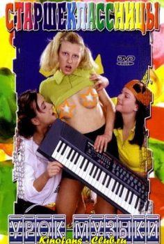 Teenie Internat (2001) +18 erotik film izle