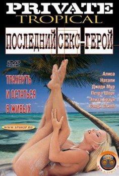 Private Tropical: Sex Survivors (2002) +18 erotik film izle