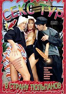 Eine Spritztour ins Tulpenland (1992) +18 erotik film izle