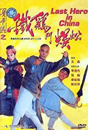 Çin'in Son Kahramanı izle