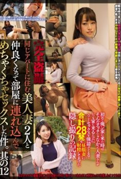MIAE-102 Excellent Hypnotic Cosplay Year Extraordinary Off Paco With Lonely erotik
