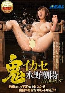 REAL-647 Demon Ikasa Mizuno Chaoyang full erotik film izle
