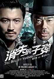 Kayıp Kurşunlar – Xiao shi de zi dan (2012) HD Türkçe dublaj izle
