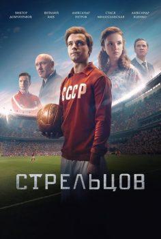 Streltsov (2020) AltYazılı izle